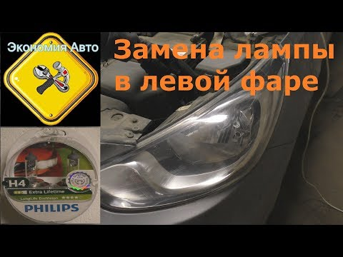 Замена лампочки в левой фаре машины хендай солярис (ближний свет) Экономия Авто!