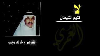 getlinkyoutube.com-لا تتهم الشيطان // كلمات الشاعر خالد رجب الزهراني