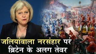 Jallianwala Bagh:British सरकार का माफी मांगने के बजाय कह डाला ये सब