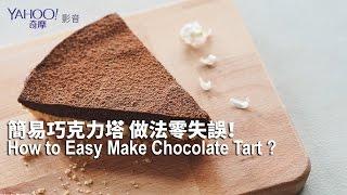 getlinkyoutube.com-【Yahoo小當家】不可置信的簡單!新手也會做巧克力塔/Easy Chocolate Tart
