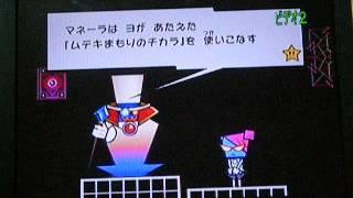 getlinkyoutube.com-紙で大冒険!スーパーペーパーマリオ実況プレイpart8
