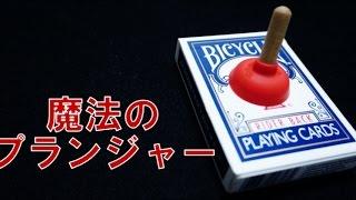 getlinkyoutube.com-【テンヨーマジックシリーズ】カードマジック 魔法のプランジャー
