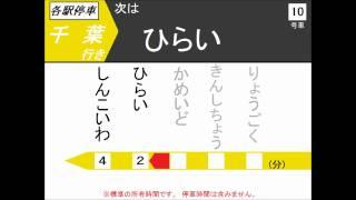 getlinkyoutube.com-トレインビジョン 中央・総武線 亀戸→平井