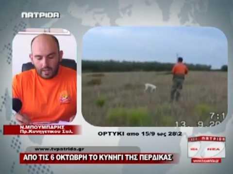 tvpatrida gr ΚΥΝΗΓΟΙ ΗΜΕΡΕΣ ΚΥΝΗΓΙΟΥ 17 09 12