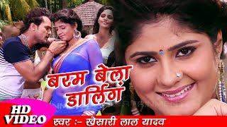 getlinkyoutube.com-Bharm Bela Darling - Khesari Lal, Ranjit Singh - रणजीत सिंह - Bhojpuri Film Laadla Song Full Song