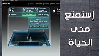 getlinkyoutube.com-أحصل على سرعة أنترنت تفوق  900MB/S وحمل ملفات حجمها كبير جدا في ثواني | بدون برامج ولا تطبيقات
