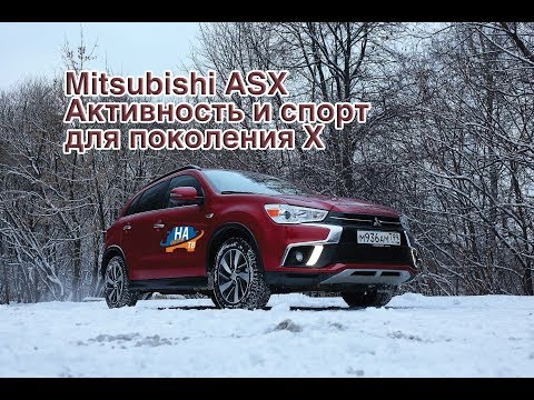 Обновленный Mitsubishi ASX - 2017