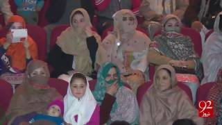 Melodies of Chitral Culture - 22-01-2017 - 92NewsHD