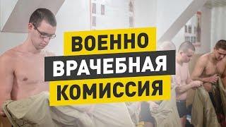getlinkyoutube.com-Военно врачебная комиссия