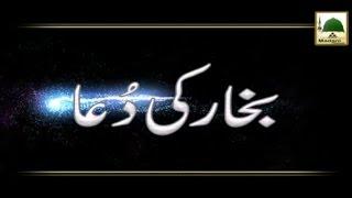 getlinkyoutube.com-Bukhar Ki Dua - Madani Muzakra - Maulana Ilyas Qadri