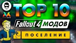 getlinkyoutube.com-ТОП 10 Модов Fallout 4 - ПОСЕЛЕНИЕ ТВОЕЙ МЕЧТЫ