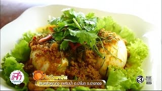 getlinkyoutube.com-แจ๋วพากิน | ร้านครัวคุณกุ้ง แพริมน้ำ อ.ป่าโมก จ.อ่างทอง | 20-01-60 | TV3 Official