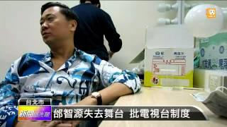 getlinkyoutube.com-【2015.04.25】節目停播 邰智源:電視台不擅經營 -udn tv