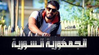 getlinkyoutube.com-الجمهورية السورية - اسماعيل تمر - الفيديو كليب الرسمي || Official Music Video HD