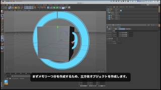 getlinkyoutube.com-Cinema 4D Liteチュートリアル:モニターグラフィックスを簡単に(XPressoでカスタムオブジェクト)