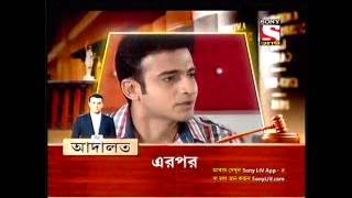adalat new 29 july 2016