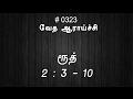ரூத் 2:3-10 #0323 Ruth Tamil Bible Study
