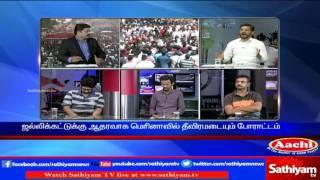 getlinkyoutube.com-Sathiyam Sathiyamae : What will be the solution for jallikattu ?   Part 1   18/1/2017