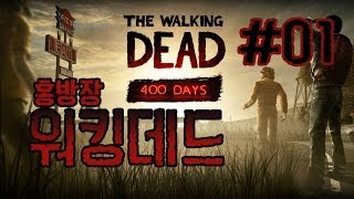 getlinkyoutube.com-워킹데드-시즌1 DLC 400DAYS 1화