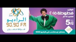 getlinkyoutube.com-فوازير فطوطه - الحلقة الثالثة  والعشرون