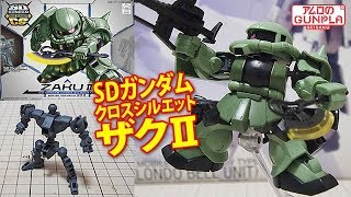 ガンプラ「SDガンダム クロスシルエット ザクII(SD GUNDAM CROSS SILHOUETTE ZAKU2)」#01開封・組立・素組完成レビュー   / 機動戦士ガンダム