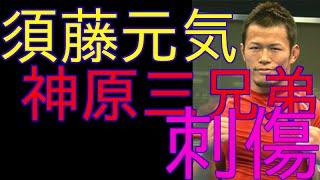 getlinkyoutube.com-神原三兄弟事件 須藤元気を切りつけた事件