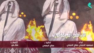 getlinkyoutube.com-شيلة الا واهني اللي ينامون (روووووووووووووعه) 2016