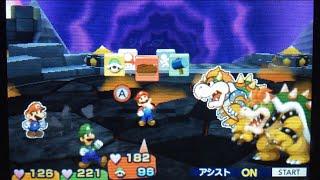 【3DS】マリオ&ルイージRPG ペーパーマリオMIX ラスボス戦