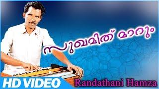സുഖമിതു മാറും.... # Randathani Hamza Old Songs # Malayalam Super Mappila Songs