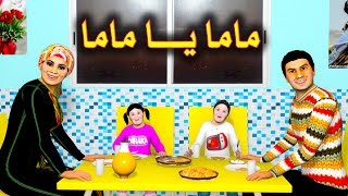 getlinkyoutube.com-ماما يـــــــا ماما - MAMA YA MAMA