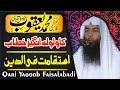 Qari Yaqoob Faisalabadi Topic_Istaqamat-e-Fiddin 21-10-2016 استقامت فی الدین