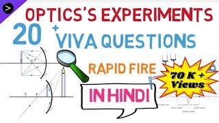 VIVA QUESTIONS ON OPTICS EXPERIMENT IN HINDI ✔