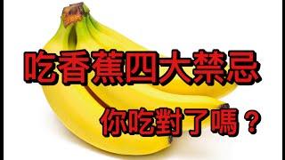 getlinkyoutube.com-吃香蕉的四大禁忌 你吃對了嗎?