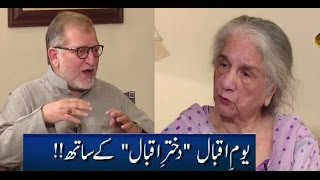 getlinkyoutube.com-Harf E Raaz | Daughter of Allama Iqbal | Exclusive Interview on Iqbal Day 9 November 2016