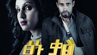 Ethiopian Movie - TSINU KAL (ፅኑ ቃል አዲስ ፊልም)