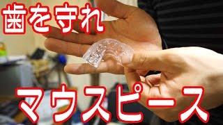 getlinkyoutube.com-[歯を守る]初めてのマウスピース作り|ミズノ(MIZUNO) マウスピース 14SG200