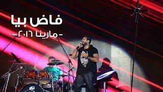 getlinkyoutube.com-فاض بيا - تامر حسني و شريف منير .. مارينا ٢٠١٦ / Fad Beya - Tamer Hosny FT Sherif mounir