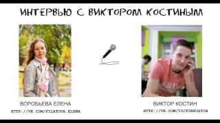 Интервью с коучем Виктором Костиным