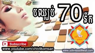 បឈ្ឈប់ចិត្តនឹក- bun chhub chit neuk| meas soksophea new songs 2014 non stop collection this month