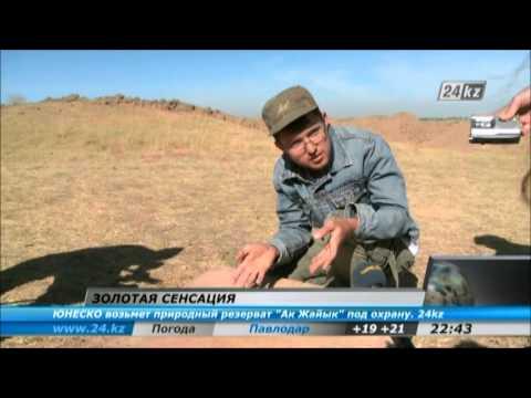 Предметы сакской культуры найдены в Казахстане