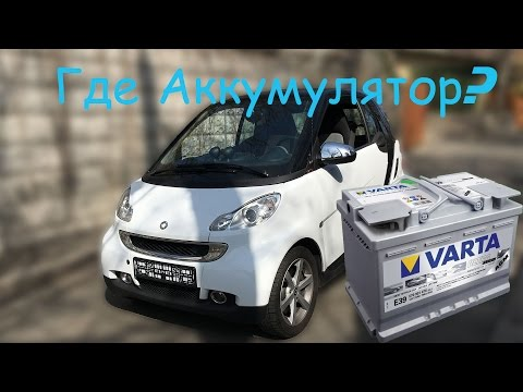 Где у Smart ForTwo Аккумулятор? is the battery in Smart ForTwo?