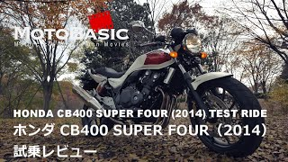 getlinkyoutube.com-ホンダ CB400 SF (NC42 2014) バイク試乗レビュー HONDA CB400 SUPER FOUR (2014) TEST RIDE