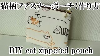 getlinkyoutube.com-猫柄ファスナーポーチ:作り方 How to sew the zippered pouch with cat pattern