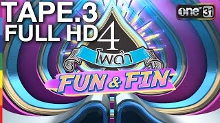 getlinkyoutube.com-4 โพดำ FUN&FIN | TAPE.3 | โตโน่ ภาคิน | FULL HD | 26 มิ.ย.59 | ช่อง one 31