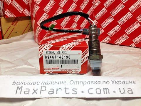 Датчик кислорода лямбда зонд Toyota Camry 50 Lexus ES RX