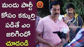 Shakalaka Shankar Robs Sunil And His Friends Money || Latest Telugu Movie Scenes || Edu Gold Ehe
