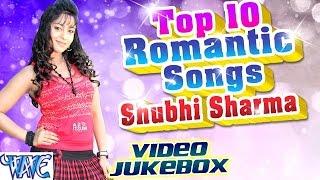 Top 10 Romantic Songs || Shubhi Sharma || JukeBOX || Bhojpuri Hot Songs 2016 new