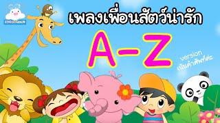 getlinkyoutube.com-เพลงเด็กเพื่อนสัตว์น่ารักA-Z by KidsOnCloud