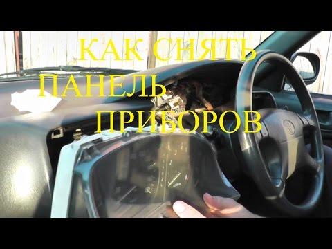 Как снять панель приборов Toyota Corolla 110 кузове