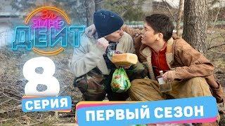 Эл Эмне Дейт? \ 1 сезон \ 8 выпуск